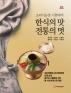 한식의 맛, 전통의 멋(개정판 2판)(반양장)