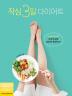작심 3일 다이어트(더 라이트 건강 요리책 시리즈)