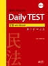 Daily Test: 민법 Workbook(정연석 변호사의)(3판)(반양장)