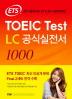 ETS TOEIC Test LC ��Ľ��� 1000(��2��)