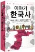 이야기 한국사(개정판 2판)(이야기 역사 시리즈)