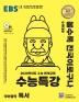 고등 국어영역 독서(2020)(EBS 수능특강)