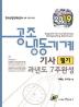 공조냉동기계기사 필기 과년도 7주완성(2019)(한국산업인력공단의 출제 기준에 따른)