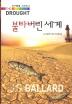 불타버린 세계(지구종말 시리즈 2)(양장본 HardCover)