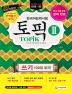 한국어능력시험 TOPIK2(토픽)(2017)