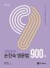 손진숙 영문법 900제(30일 완성)