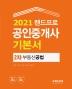 부동산공법 기본서(공인중개사 2차)(2021)(랜드프로)