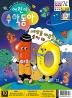 어린이 수학동아(2021년 9월15일자)(10호)