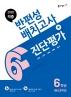 적중 반편성 배치고사+진단평가 6학년(2020)(동아)