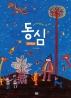 동심 컬러링북