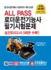 로더운전기능사 필기시험문제(2017)(All Pass)