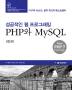 성공적인 웹 프로그래밍 : PHP와 MySQL 제5판