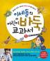 이세돌의 어린이 바둑 교과서. 1: 바둑의 기본 규칙과 돌 따내기(CD1장포함)