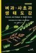 벼과 사초과 생태도감(한반도 생물 생태 탐구 4)