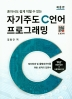 자기주도 C언어 프로그래밍(혼자서도 쉽게 익힐 수 있는)(8판)