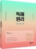 독해원리 개념편(2021)(한 권으로 완성하는)