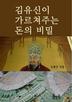김유신이 가르쳐주는 돈의 비밀