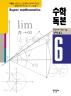 수학독본. 6