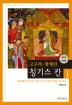 고구려-발해인 칭기스칸. 1(2016)(개정판)