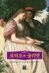 로미오와 줄리엣(문고판)(네버엔딩스토리 55)