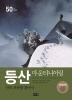 등산 마운티니어링(50주년 기념판)(개정증보판)