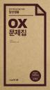 �Ϲݻ� OX������(2017�г PEET ���)