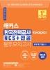 2021 해커스 한국전력공사 KEPCO NCS+전공 봉투모의고사(하반기)
