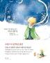 어린 왕자(개정판)(아름다운 고전 시리즈 1)(양장본 HardCover)