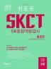 위포트 SKCT SK종합역량검사 통합편(2018)
