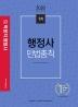 행정사 1차 민법총칙(2020)