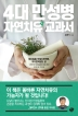 4대 만성병 자연치유 교과서
