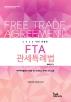 FTA 관세특례법(2020)(개정판)(관세사시험 대비 수험서 시리즈)