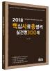 핵심사료총정리 실전형 300제(2018)