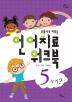 언어치료 워크북. 5(의문사로 배우는)(human therapy 78)