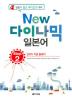 New 다이나믹 일본어 Step. 2(개정판)(CD1장포함)