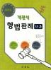 형법판례(각론)(객관식)(2013)