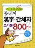 중국어 한자 간체자 쓰기본 800자(분야 품사별로 새롭게 정리된)