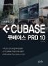 큐베이스 PRO 10(최이진의)
