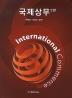 국제상무(2판)
