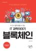 IT 과학이야기 블록체인(누구나 쉽게 읽을 수 있는)(IT 과학이야기 4)