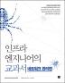 인프라 엔지니어의 교과서: 네트워크 관리편