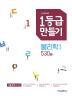 고등 물리학1 530제(2020)(1등급 만들기)