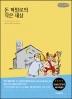 돈 까밀로의 작은 세상(큰글씨책)(신부님 우리들의 신부님 7)