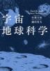 [해외]宇宙地球科學