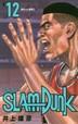 [보유]SLAM DUNK  新裝再編版 12