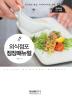 외식점포 점장매뉴얼(외식점포 점장 수퍼바이저를 위한)(개정판)(CD1장포함)