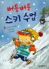 버둥버둥 스키 수업(시공주니어 문고 1단계 34)