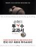 손혁의 투수교과서(개정판)