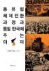 동유럽 체제전환 과정과 통일 한국에 주는 의미(한국외국어대학교동유럽발칸연구소학술도서총서 2014-1)