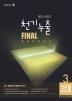 고등 파이널 봉투모의고사 인문팩 3회분(2019)(메가스터디 천기누출)